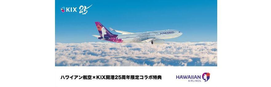 ハワイアン航空と関西国際空港開港25周年のタイアップ・キャンペーンは使える!