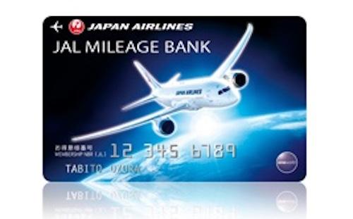 JALのサイトを経由するだけでマイレージが勝手に増える!
