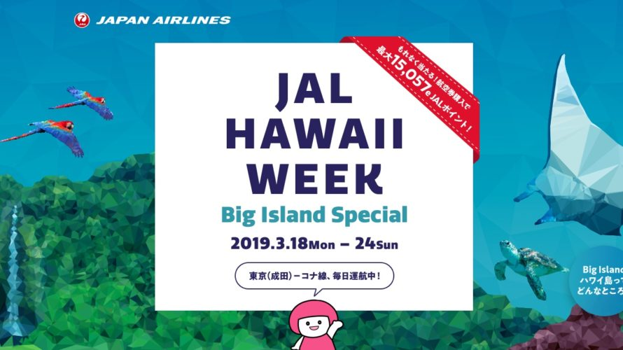 3月24日まで、「この1週間、JALのハワイがすごい!」