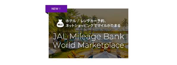 JALの新サービス 「ワールドマーケットプレイス」はお得か?