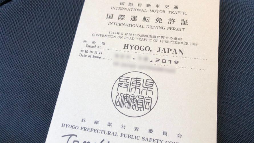 ハワイでの国際運転免許証の落とし穴