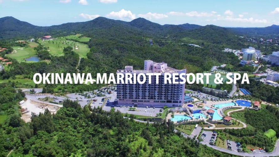 ディスティネーション・ポイントで行く沖縄の旅 ① 〜 旅程プラン