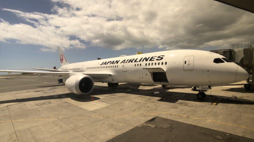 航空会社のマイレージの有効期限、大丈夫?